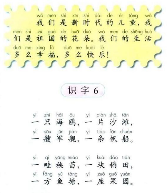 语文一年级下册识字六