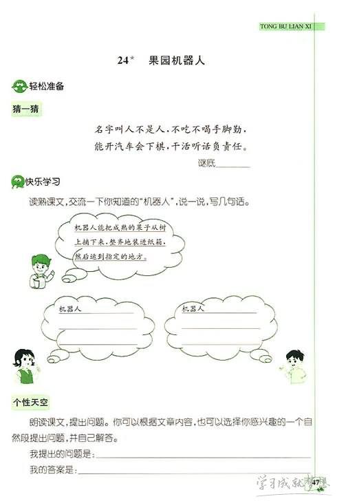 三年级语文书下册第24课果园机器人练习题